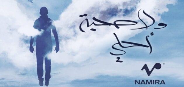 كلمات أغنية Wala Sohba Ahla ولا صحبة أحلى حمزة نمرة