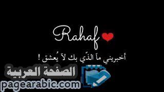 معنى اسم رهف Rahaf