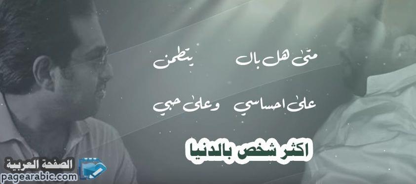 صورة كلمات اغنية اكثر شخص بالدنيا راشد الماجد