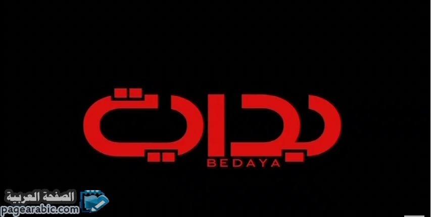 سبب توقف قناة بداية ورابط مشاهدة قناة بدايه على الإنترنت