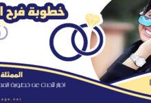 صورة خطوبة فرح الصراف و عز بن فهد سناب انستقرام