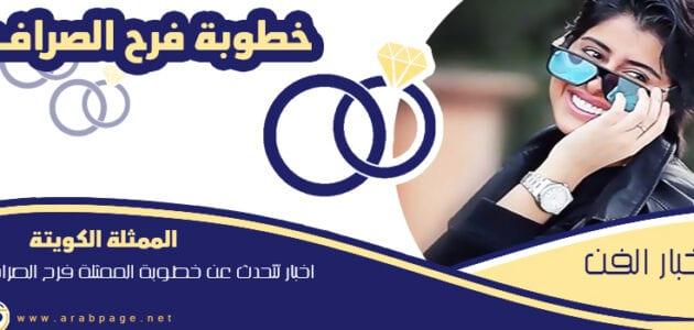 خطوبة فرح الصراف و عز بن فهد سناب انستقرام