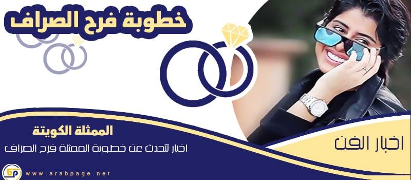 خطوبة فرح الصراف و عز بن فهد سناب انستقرام - الصفحة العربية