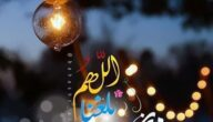 رسائل رمضان 1442 قصيرة وأجمل مسجات شهر رمضان ٢٠٢١