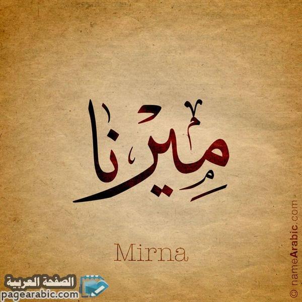 صورة ماهو معنى اسم ميرنا Meaning of Mirna