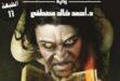 تحميل كتاب رواية انتيخريستوس كاملة pdf بالعربية خطيرة مجاناً الأصلية ويكيبيديا