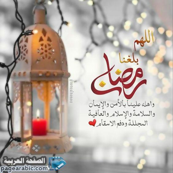 Photo of صور اللهم بلغنا رمضان 2020 انستغرام فيس بوك واتس اب تهنئة دعاء الصحابة