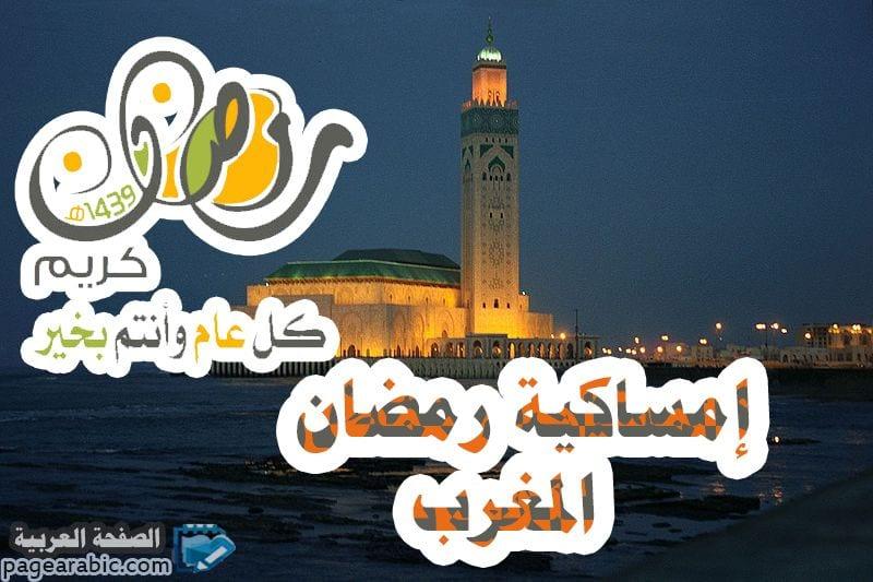Photo of إمساكية رمضان في المغرب 2020 مع موعد الصلوات