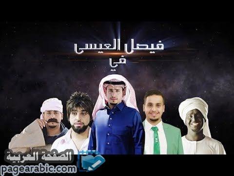 Photo of مشاهدة مسلسل شباب البومب 9 الحلقة 1 الاولى 2020