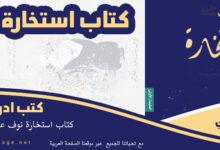صورة كتاب استخارة نوف عبد الكريم pdf