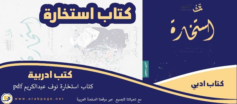 Istikhara book by Nouf Abdul Karim