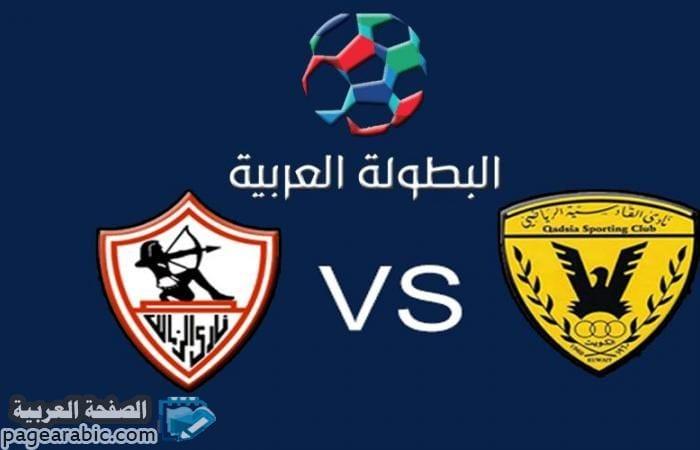 صورة موعد مشاهدة مباراة القادسية الكويتي والزمالك المصري اليوم في البطولات العربية