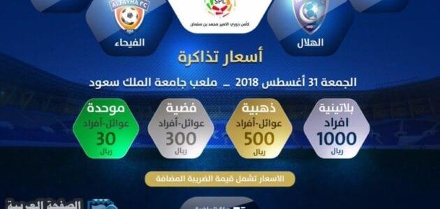 تذاكر الهلال في مباراة الهلال والفيحاء ومعرفة مباراة الفيحاء ضد الهلال دوري الأمير محمد بن سلمان للمحترفين