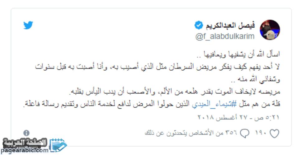 الكويتية شيماء العيدي ويكيبيديا ومرض السرطان - الصفحة العربية