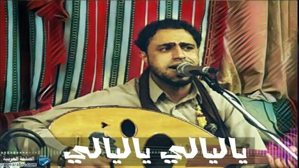 صورة كلمات اغنية يا ليالي يا ليالي صلاح الاخفش ويكيبيديا اغاني يمنية 2020