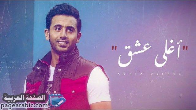 كلمات اغنية اغلى عشق للفنان اليمني فؤاد عبدالواحد