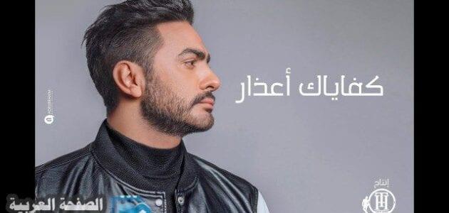 كلمات اغنية كفاياك اعذار تامر حسني من البوم عيش بشوفك