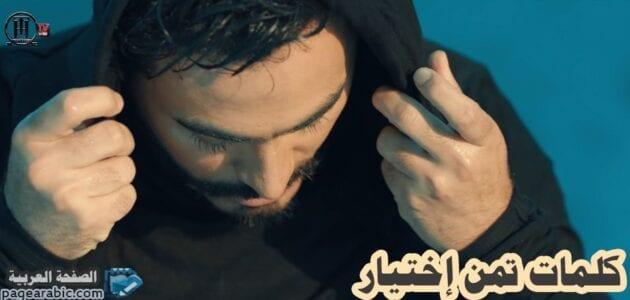 كلمات أغنية تمن اختيار Taman Ekhteyar من البوم تامر حسني عيش بشوفك 2018