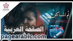 اغنية أم المساكين من فيلم 10 أيام قبل الزفة فيلم يمني افلام عيد الاضحى 2018