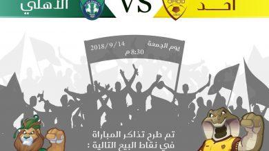 Photo of اهداف نتيجة مباراة الأهلي واحد في الدوري السعودي