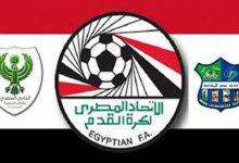 صورة إنتهاء مباراة المصري والمقاصة بـ نتيجة 0:0 للفريقين