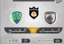 صورة نتيجة أهداف مباراة الشباب ضد الفتح في الدوري السعودي بنتيجة 2:0