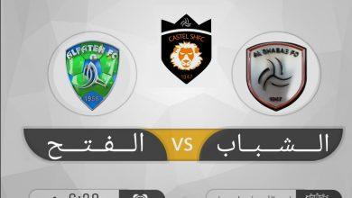 Photo of نتيجة أهداف مباراة الشباب ضد الفتح في الدوري السعودي بنتيجة 2:0