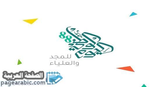 تحديد الشعار الخاص بـ اليوم الوطني السعودي 88