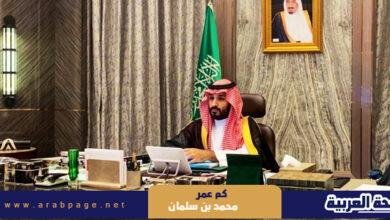 صورة كم عمر محمد بن سلمان ولي العهد السعودي