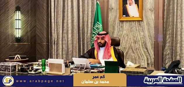 كم عمر محمد بن سلمان ولي العهد السعودي الصفحة العربية