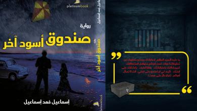 Photo of رواية صندوق أسود آخر روايات إسماعيل فهد إسماعيل قبل وفاته