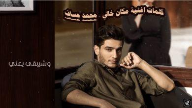 صورة كلمات اغنية مكانك خالي محمد عساف