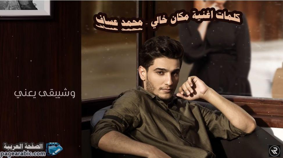 خالي محمد عساف