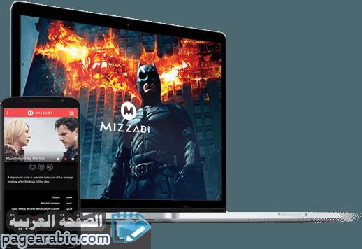 مشروع ميزابي mizzabi موقع بث الوسائط بدون إنترنت