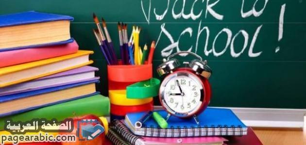 جدوال التقويم الدراسي 1439 بمناسبة بداية العام الدراسي في السعودية - الصفحة العربية