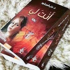 Photo of كتاب روايه انت لي تحميل pdf للكاتبة منى المرشود روايه انت لي الجزء الثاني – الاول