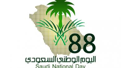 صورة موعد اجازة العيد الوطني السعودي 89 اليوم صور