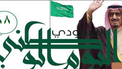 صورة اليوم الوطني للمملكة العربية السعودية ومشاركة قوقل الإحتفال