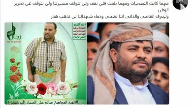 Photo of حقيقة تغريدة محمد عبدالسلام حول مقتل محمد علي الحوثي