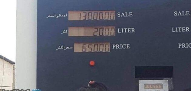 سعر البنزين اليوم في اليمن يثير غضب الجميع بعد ارتفاع ...