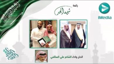 صورة شيلة اليوم الوطني 1442 – 2020 للمملكة العربية السعودية