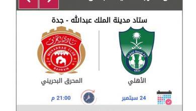 Photo of نتيجة أهداف مباراة الأهلي والمحرق في كأس العرب للأندية وتفوق السعودية بـ 3