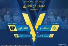 صورة اهدف مباراة النصر ضد التعاون في الدوري السعودي 1:0