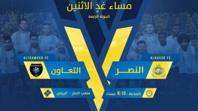 Photo of اهدف مباراة النصر ضد التعاون في الدوري السعودي 1:0