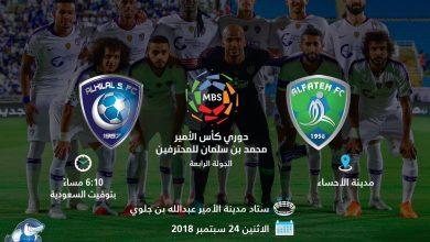 صورة ملخص أهداف مباراة الهلال ضد الفتح بنتيجة 2:3 لصالح الهلال