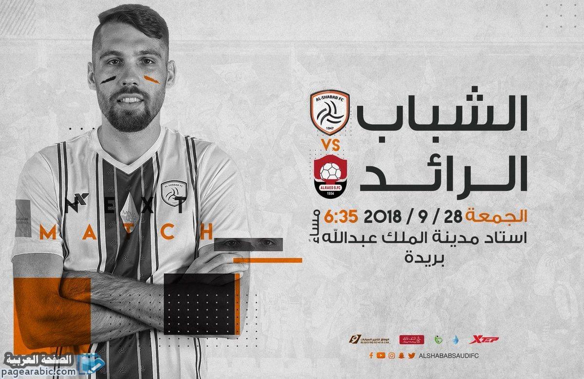موعد مباراة الرائد ضد الشباب الجولة الرابعة في الدوري السعودي 2018