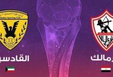 صورة موعد مباراة الزمالك ضد القادسية اليوم الجمعة