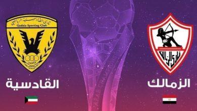 Photo of موعد مباراة الزمالك ضد القادسية اليوم الجمعة
