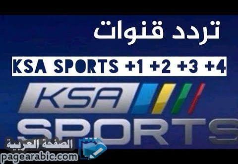 تردد قناة KSA SPORTS