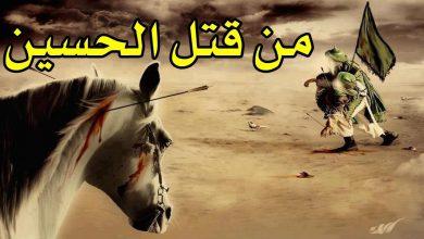Photo of الحسين بن علي في ذكرى مقتله في يوم عاشوراء